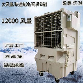 道赫KT-24移动大型水冷空调扇12000风量