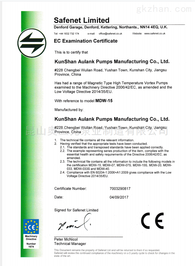 产品CE认证书