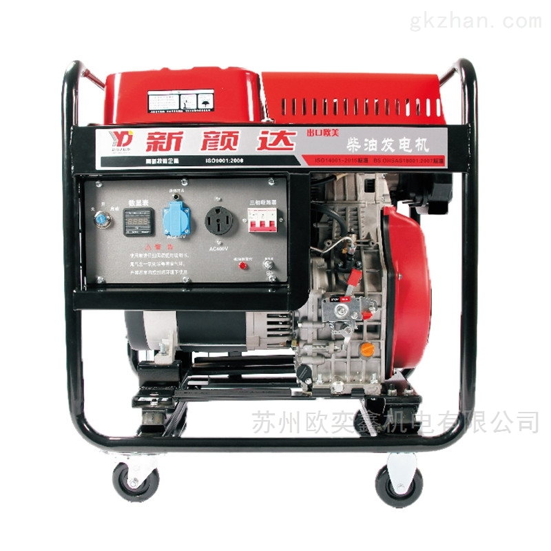 5KW柴油发电机小型220V电启动风冷新颜达
