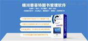 晴菲特图书管理系统,书店管理软件