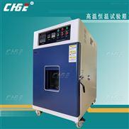 GHW系列高温恒温试验箱