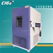 深圳小型高低温试验箱