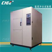 深圳温度冲击试验箱提供上门维修修理