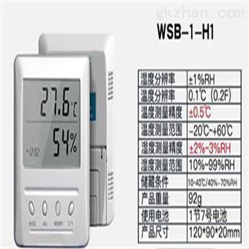 电子温湿度记录仪 仪表