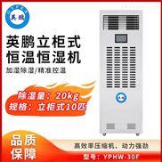 天津实验室恒温恒湿机,YPHW-30F