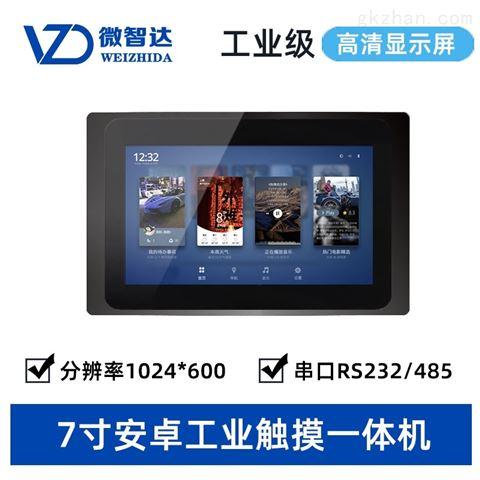7寸安卓嵌入式工业平板电脑 HMI人机界面