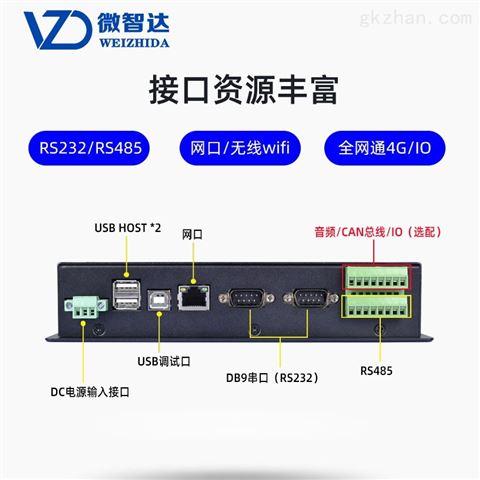 微智达7寸Linux工业平板嵌入式工控一体机
