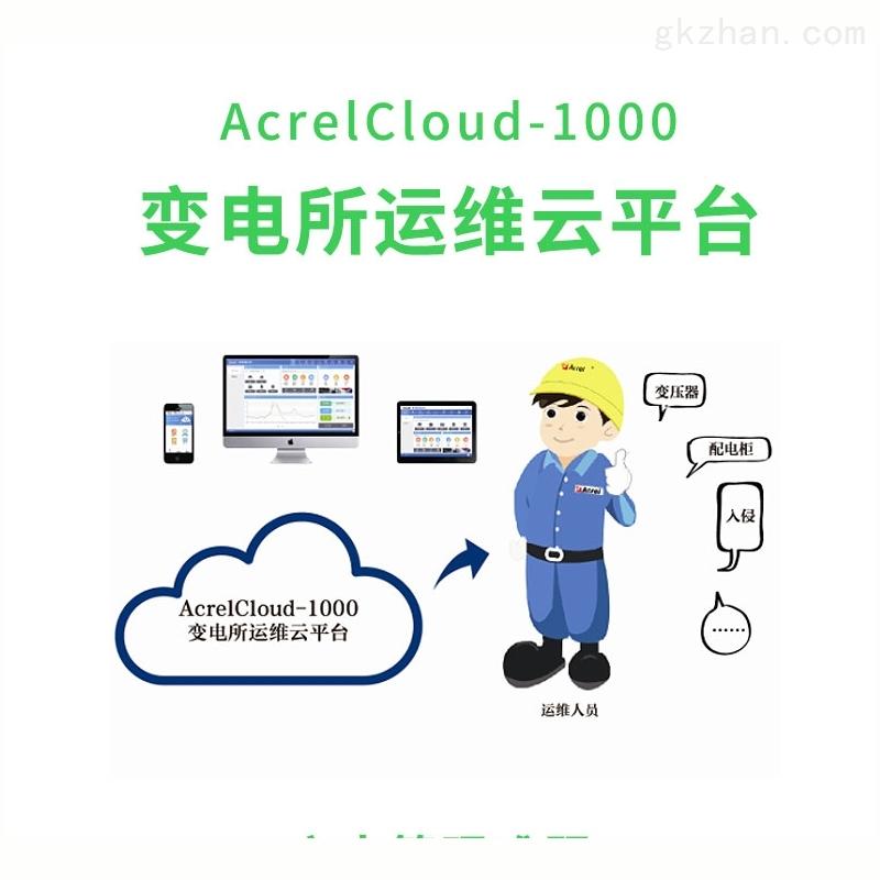 安科瑞变电所运维云平台实时远程监控