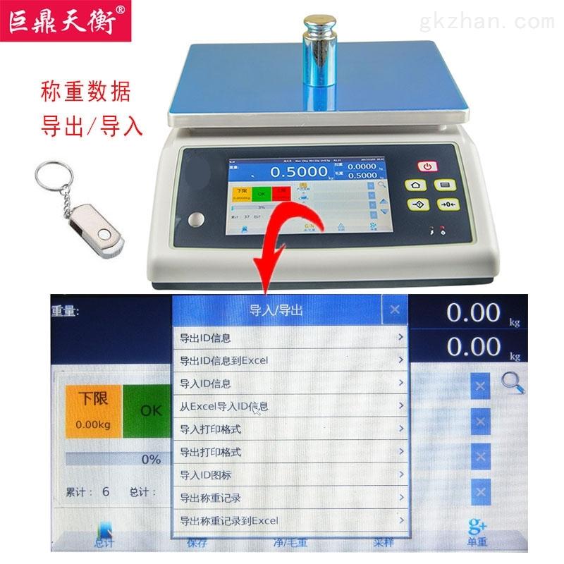 可连接网络网线传输电子台秤,数据实时传输桌秤
