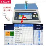 可导出称重数据至电脑显示Excel格式的电子秤