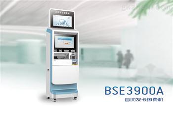 BSE3900A-自助发卡缴费机