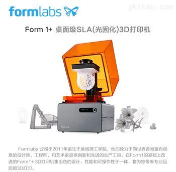 Formlabs Form1+ 3D打印机