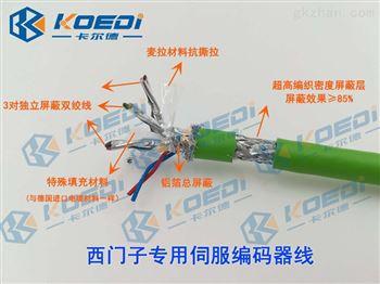 西门子伺服信号反馈电缆