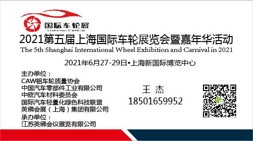 2021第五屆中國上海國際車輪及輪胎展覽會暨嘉年華活動