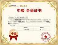 杭州联测初级入驻智能制造网初级榜上有名会员
