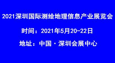 2021深圳國際測繪地理信息產業展覽會