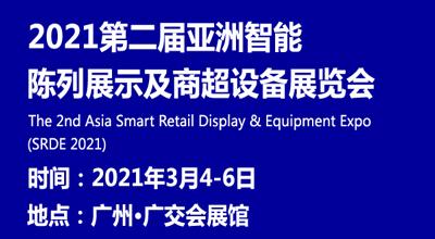 2021亚洲智能陈列展示及商超设备展览会(SRDE)