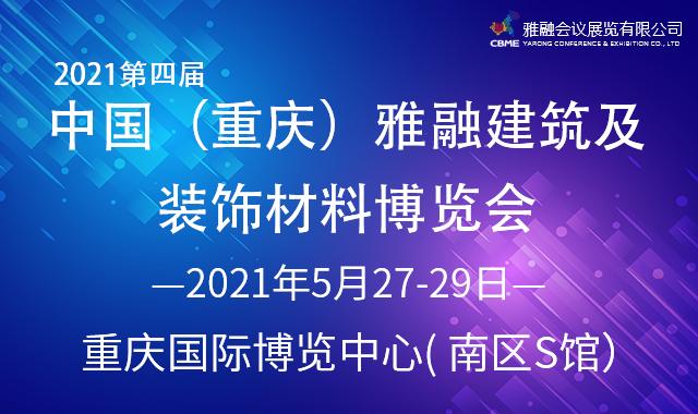 2021第四屆中國(重慶)雅融建筑及裝飾材料博覽會