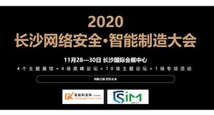 2020长沙网络安全●智能制造大会