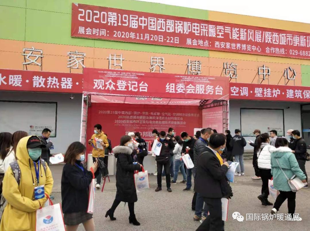2020第19届西安供热环保展会今日隆重开幕
