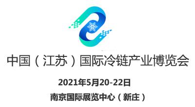 2021中國(江蘇)國際冷鏈產業博覽會