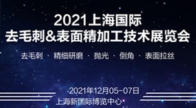 2021上海國際去毛刺&表面精加工技術展覽會