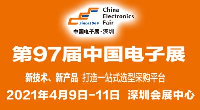 2021第97屆中國電子展