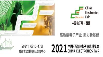2021年中國(西部)電子信息博覽會