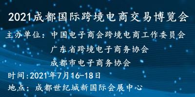 2021成都國際跨境電商交易博覽會