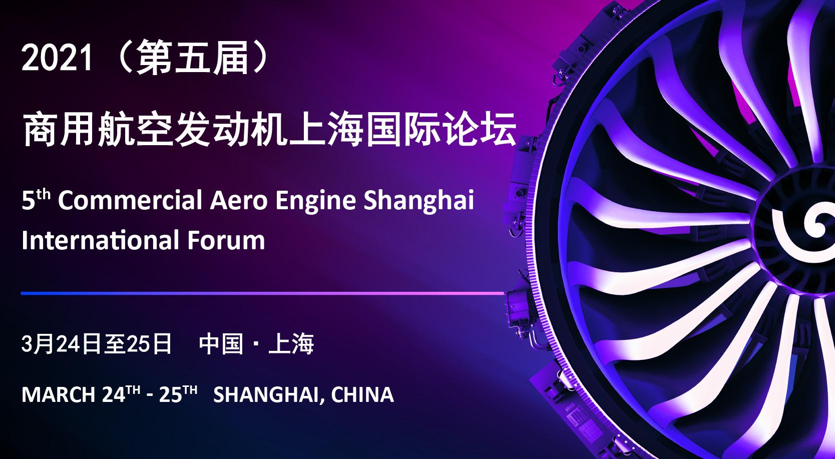 2021(第五屆)商用航空發動機上海國際論壇