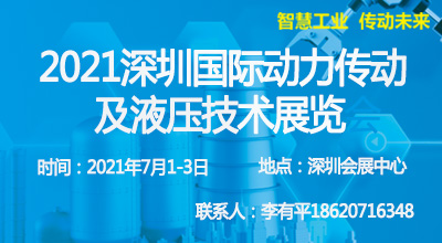 2021深圳國際動力傳動及液壓技術展覽會