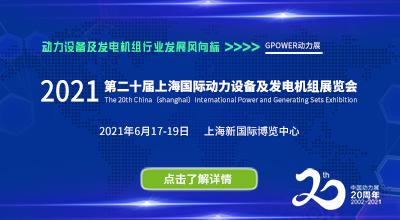 2021中國(上海)國際動力設備及發電機組展覽會