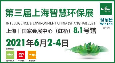 2021上海國際智慧環保及環境監測展覽會