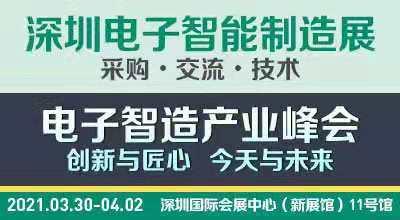 2021 EIMS深圳電子智能制造展