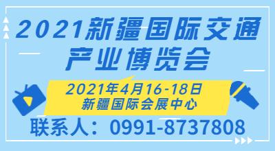 2021新疆國際交通產業博覽會