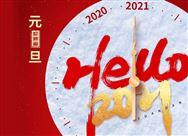新年新希望!智能制造网祝愿您元旦快乐