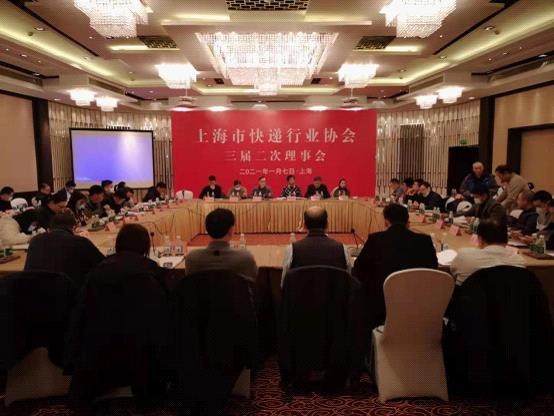 上海市快递行业协会召开三届二次理事会暨2021上海快递物流展