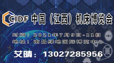 2021第十三屆中國(江西)自動化暨機床博覽會