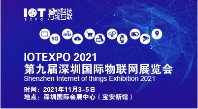 2021第九屆深圳國際物聯網展覽會