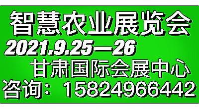 2021甘肅(蘭州)智慧農業展覽會