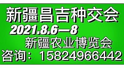 2021中國新疆(昌吉)種子展示交易會