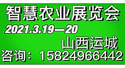 2021第二屆中國(運城)智慧農業展覽會暨智慧農業應用與發展論壇