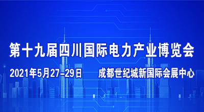 2021年第十九屆四川國際電力產業博覽會