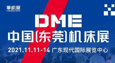 2021DME中國(東莞)機床展