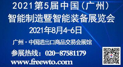 CIME2021第五屆中國(廣州)國際智能制造暨智能裝備展覽會