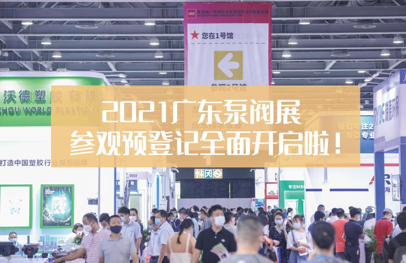 华南高品质专业泵管阀展览会
