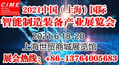 2021中國(上海)國際智能制造裝備產業展覽會