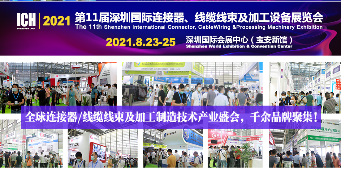 領跑線束制造,ICH Shenzhen 2021深圳線束展號角升起