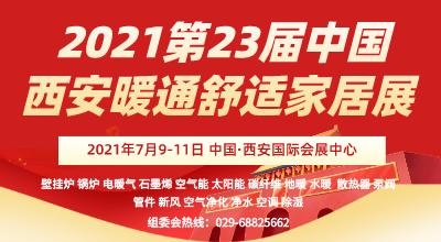 2021第22屆中國西部-鍋爐-供熱-電采暖-空氣能-空調制冷設備展覽會