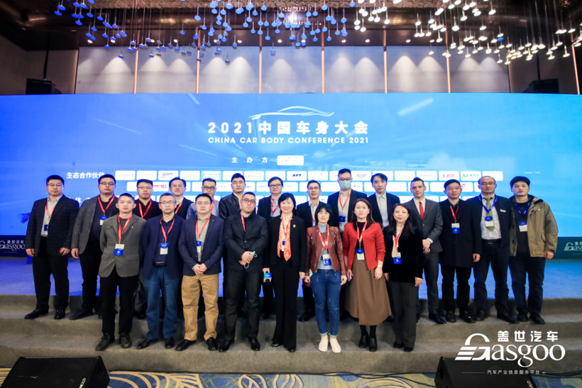 春风得意马蹄疾 2021中国车身大会圆满成功!